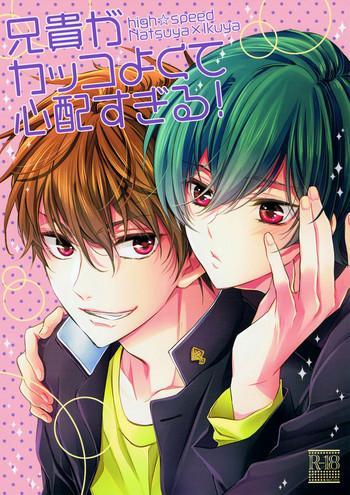 aniki ga kakkoyokute shinpaisugiru my older brother is so cool it makes me anxious cover