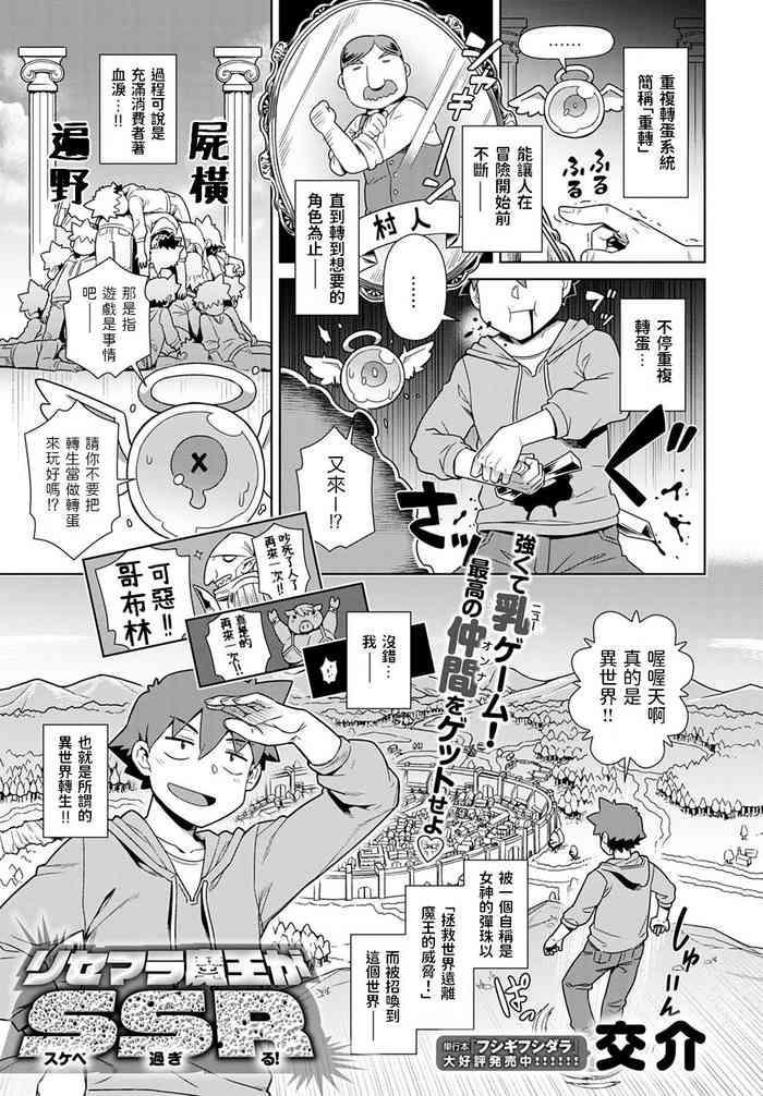 kousuke rise mara maou ga s sukebe s sugi r ru comic anthurium 2021 07 chinese digital cover