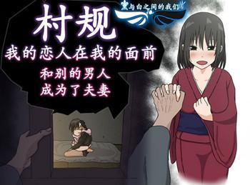 mura no okite koibito wa ore no mae de hoka no otoko to fuufu ni naru cover