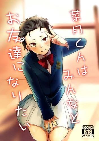 natsuki kun wa minna to otomodachi ni naritai cover