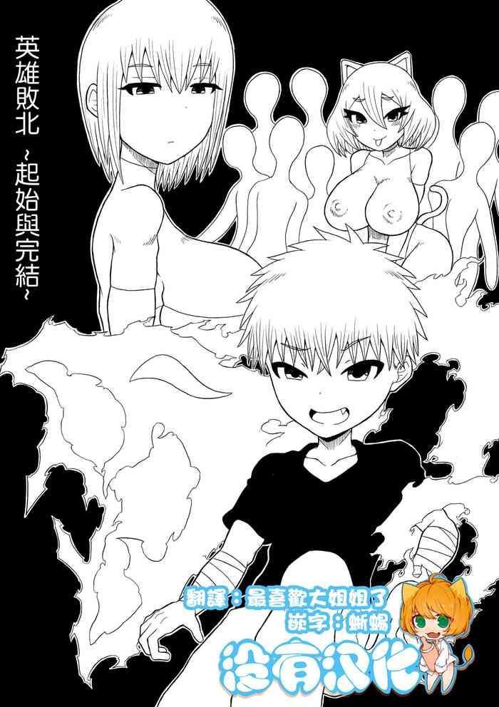 saga no tame no saga ratoo hero haiboku hajimari to owari chinese cover